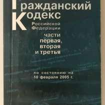 """Книга """" Гражданский кодекс"""", в Иркутске"""