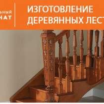 Изготовление деревянных лестниц, в Екатеринбурге