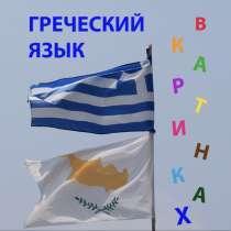 Уроки греческого языка по Skype, в г.Никосия