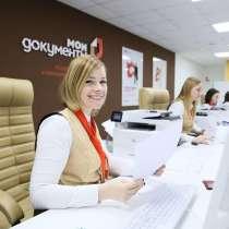 Регистрация в москве, в Москве