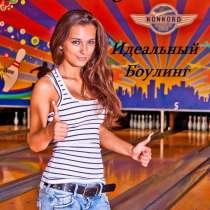 Боулинг в Тбилиси, оборудование боулинга продажа и монтаж, в г.Тбилиси