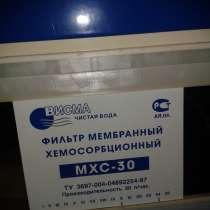 Продам фильтр для воды, в Югорске