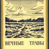 """Сборник стихотворений """"Вечные травы"""". Стасис Йонаускас, в Санкт-Петербурге"""
