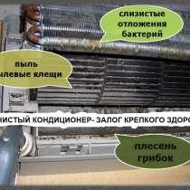 Заправка фреона и ремонт кондиционеров, в г.Душанбе