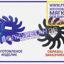 Изготовим мягкие соединения, эластичные муфты, крыльчатки, в г.Павлодар