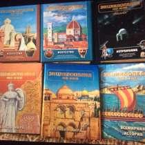 Детская энциклопедия в 15 книгах, в Москве