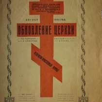 """Журнал """"Обновление церкви"""". Царицын, №2 за 1922 г, в Санкт-Петербурге"""