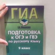 Продажа сборника для подготовки к ОГЭ и ГВЭ по русскому!, в Москве