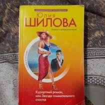 Книжки Шиловой, в Новосибирске