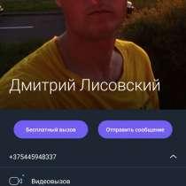 Дмитрий, 36 лет, хочет познакомиться – Познакомлюсь с хорошей девушкой для жизни, в г.Минск