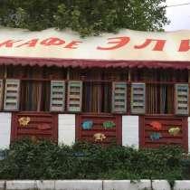 Продается готовый бизнес, Кафе, в Ялте