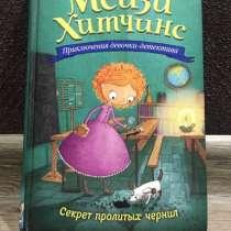 Книга Холли Вебб : Мейзи Хитчинс :Секрет пролитых чернил, в Новосибирске