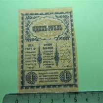 Банкнота. Боны Закавказского Комиссариата.1 руб.1918г, UNC, в г.Ереван