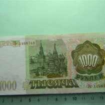 1000 рублей,1993г, XF, Банк России, ЗЬ, в/з звездочки вправо, в г.Ереван