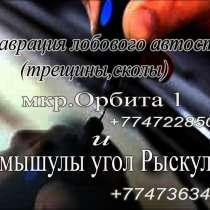 Автостекла-реставрация, полировка пластиковых фар, в г.Алматы