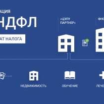 3 НДФЛ Налоговая декларация, в Москве