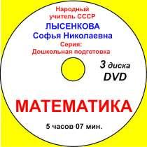 Учебные пособия и фильмы на DVD, в Солнечногорске