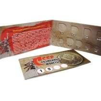 Буклет под разменные монеты СССР (на 9 монет), в Чите