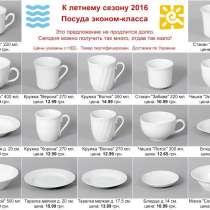 Посуда эконом-класса к летнему сезону 2019, в г.Запорожье