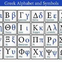 Уроки греческого языка онлайн, в Москве