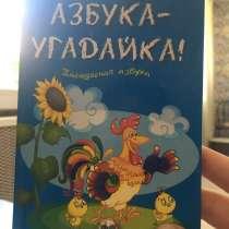 «Азбука угадайка», в Воронеже