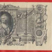 Россия 100 рублей 1910 г. Временное правительство ИЬ 037568, в Орле