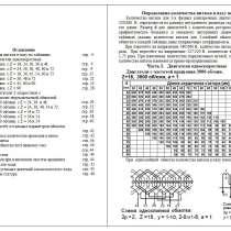 Руководство по расчёту обмоток статоров, в Москве