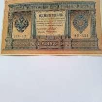 1 рубль 1898, в Москве