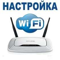 Настройка WI-FI роутера, выезд в течении 30 минут, в Тольятти
