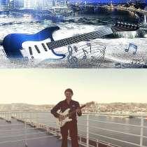 Уроки гитары для тех кто действительно желает играть, в г.Мадрид