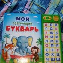 Говорящий букварь, в Новосибирске