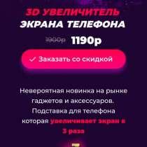 3D УВЕЛИЧИТЕЛЬ ЭКРАНА ТЕЛЕФОНА, в Москве