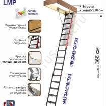 Металлическая чердачная лестница, в Пятигорске