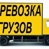 Грузовое такси Симферополь. Переезды Крым - Украина - Крым, в Симферополе
