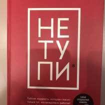 Книга, в Курске