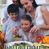 Кулинария: книги по кулинарии, в Москве