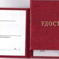 Удостоверение электрогазосварщика, в Омске