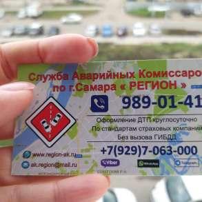 Служба аварийных комиссаров в Самаре, в Самаре