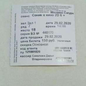 Билет за 29.02.2020 в кино предмет коллекции, в Москве