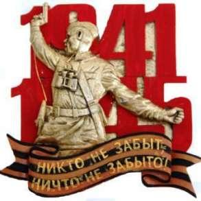 Рельефные магниты к Дню Победы, в Омске