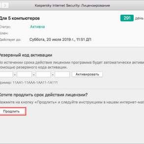 Продам ключ к Kaspersky Internet Security 19, в Курске