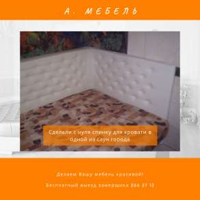 Перетяжка и ремонт мягкой мебели, замена механизмов, в Уфе