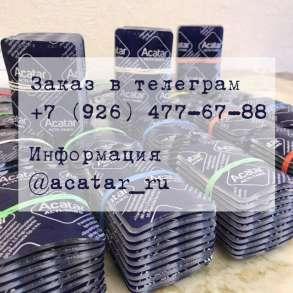 Купить Акатар в России вы можете именно у нас!, в Москве