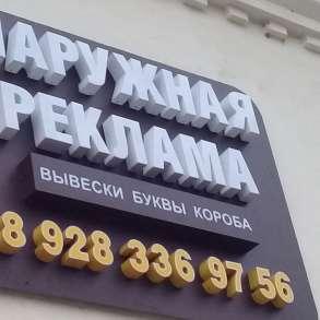 Объемные буквы наружная световая реклама, в Кисловодске