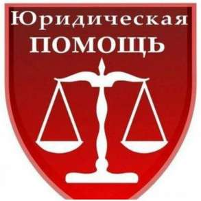 Юридическое агенство '' ПОБЕДА '', в Минеральных Водах