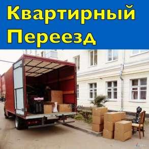 Переезд квартирный с грузчиками Квартирный переезд, в Омске