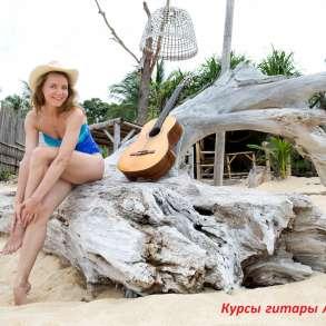 Курсы гитары с нуля для начинающих, Москва, Бауманская, в Москве