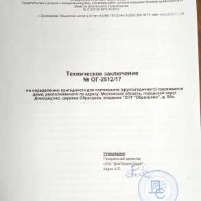Перевод домов из нежилого в жилое назначение, в Домодедове