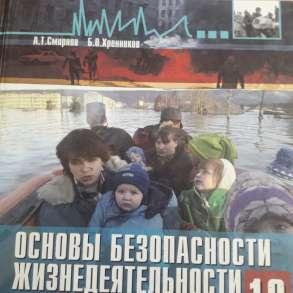 Школьный роман, в Ростове-на-Дону