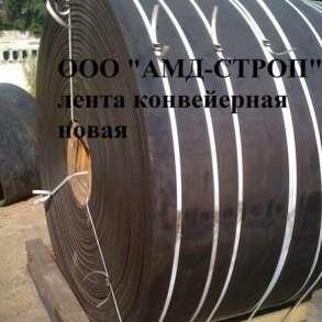 Лента конвейерная новая и б/у из наличия, в Екатеринбурге